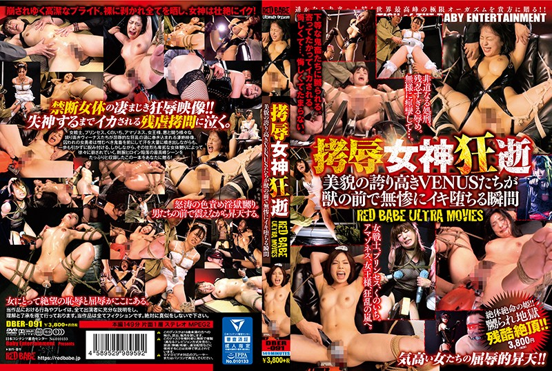 Cover [DBER-091] The Moment When The Proud VENUS Of Humiliation Goddess Madness Falls Miserably In Front Of The Beast RED BABE ULTRA MOVIES