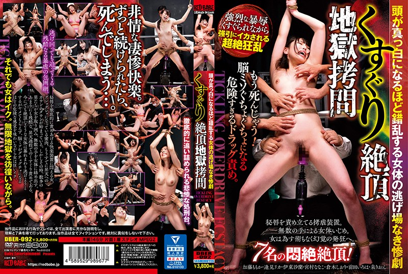 Cover [DBER-092] A Tragedy With No Escape For A Woman's Body That Is So Confused That Her Head Becomes Pure White Tickling Climax Hell Torture TICKLING OVERDRIVE ECSTACY