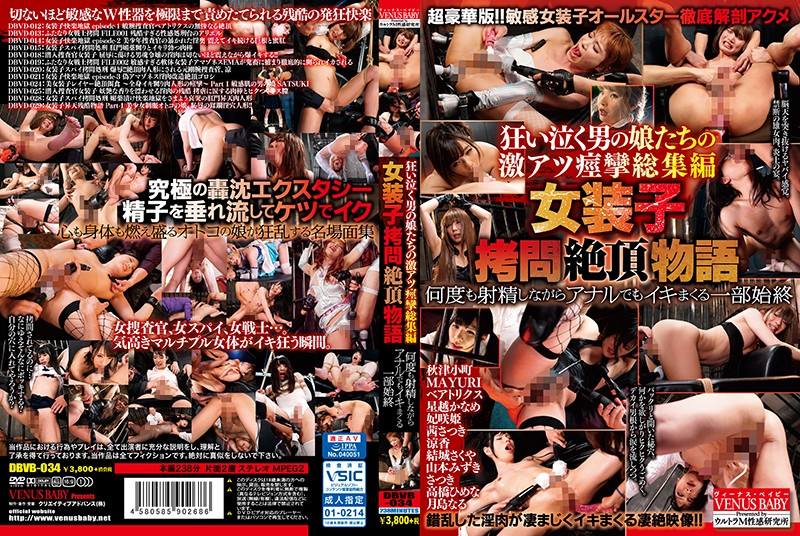 Cover [DBVB-034] Intense Convulsions Omnibus Of Crazy Crying Man's Daughters Transvestite Torture Climax Story The Whole Story Of Spree Even In Anal While Ejaculating Many Time