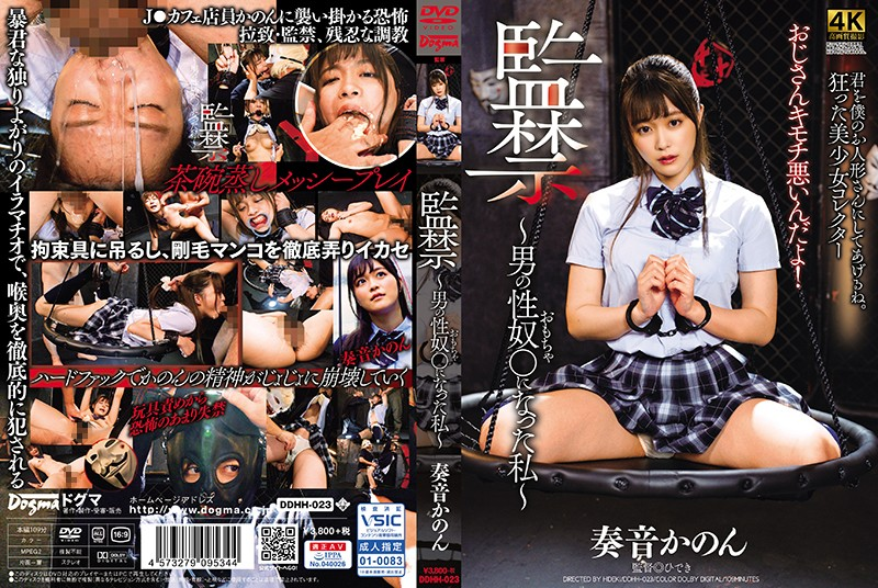 Cover [DDHH-023] Confinement-I Became A Man's Sex Slave-Kanon Kanade