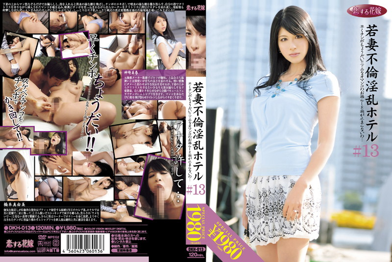 Cover [DKH-013] Ryo Kitamura – Young Married Woman's Lewd Adultery At a Hotel #13