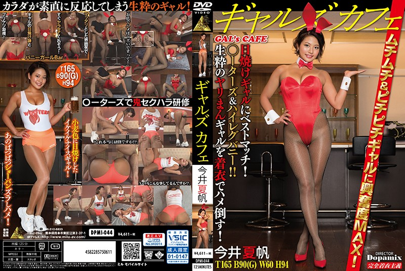 Cover [DPMI-044] Gals Cafe Natsuho Imai