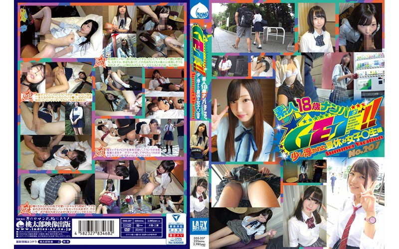 Cover [DSS-207] Amateur 18 Year Old Pick-up GET! ! No.207 Summer Vacation Girl