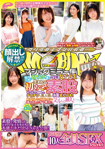 Cover [DVDMS-620] The Ban On Appearance Has Been Lifted! !! Magic Mirror Flight Highly Educated Female College Student Attending One Of The Most Prestigious Universities In Tokyo Intercrural Sex For The First Time In Her Life Vol.09 All 10 SEX Specials!