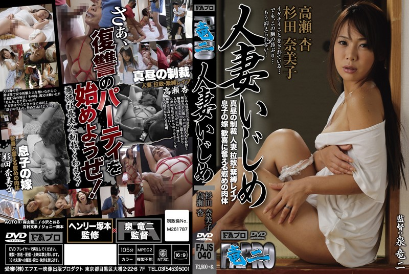 Cover [FAJS-040] Housewife Bullying Takase Apricot Minako Sugita