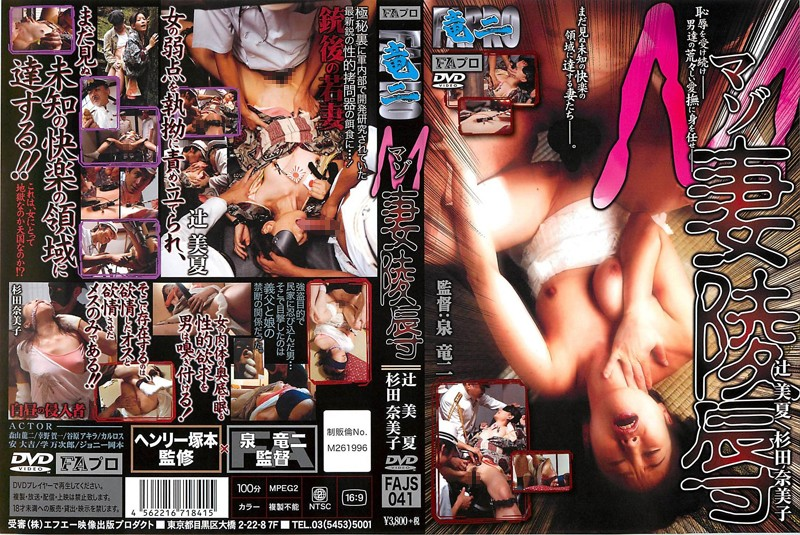 Cover [FAJS-041] M (masochist) Wife Insult