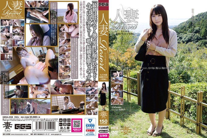 Cover [GBSA-058] Married Resort Moe, 30 Years Old, 5th Year Of Marriage, No Children