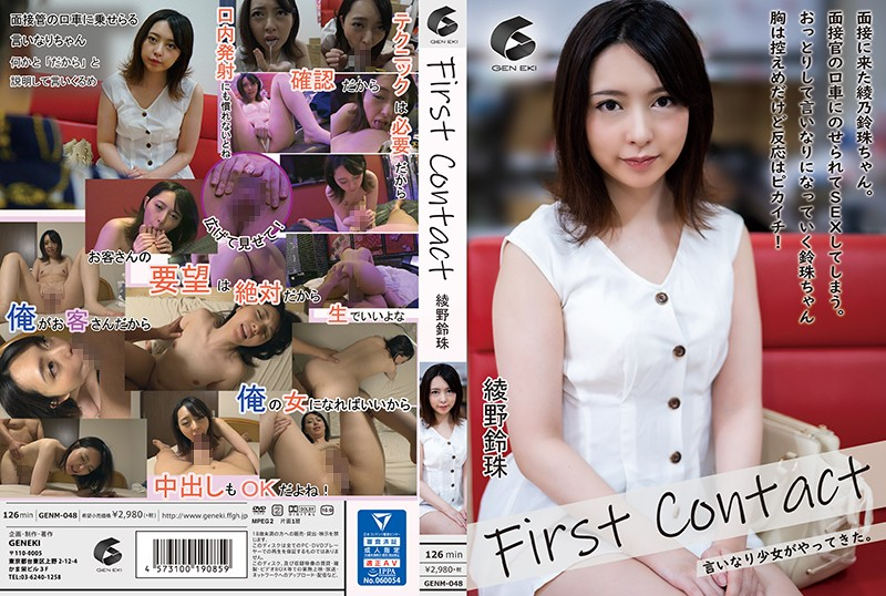 Cover [GENM-048] First Contact-The Compliant Girl Came-Suzutama Ayano