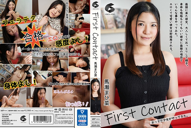 Cover [GENM-050] First Contact -Oops Girl Came- Mahina Mase