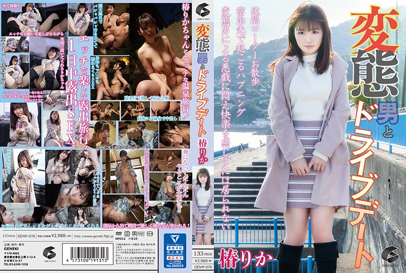 Cover [GENM-076] Drive Date With A Pervert Man Rika Tsubaki