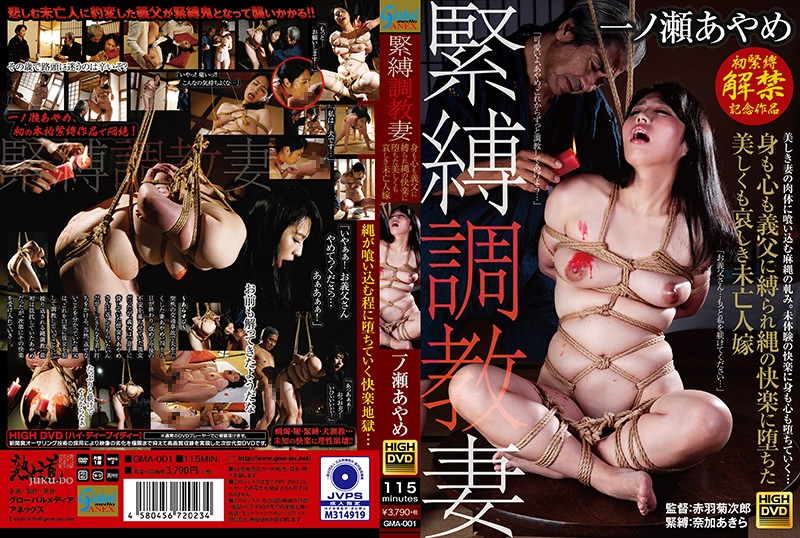 Cover [GMA-001] Bondage Torture Wife Body And Heart Bound By Father-in-law And Fallen In The Pleasure Of A Rope Beautiful But Sad Widow Wife Ayame Ichinose