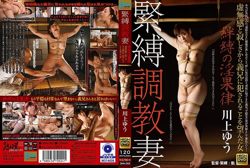 Cover [GMA-002] Bondage Torture Wife Bondage's Indecent Law Yuu Kawakami, A Woman Who Wanted To Be Fucked By Brother-in-law From Vulnerability And Loneliness