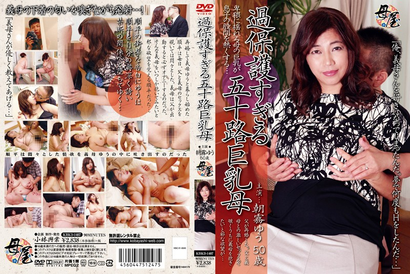 Cover [KBKD-1407] Too Overprotective Isoji Big Mother Asagiri Yu