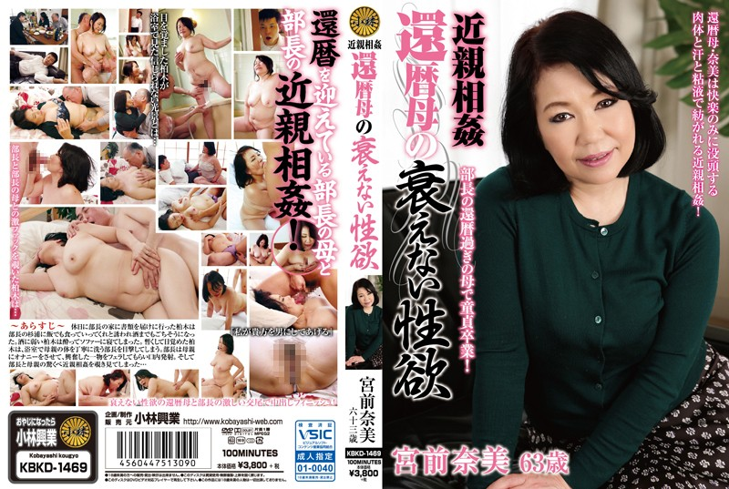 Cover [KBKD-1469] Libido Unabated Of Incest Sixtieth Birthday Mother Miyamae Nami