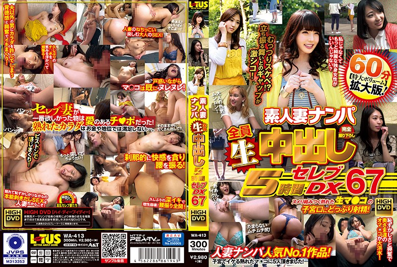 Cover [WA-413] 5 Celebrity DX 67 Pies Amateur Wife Nampa All