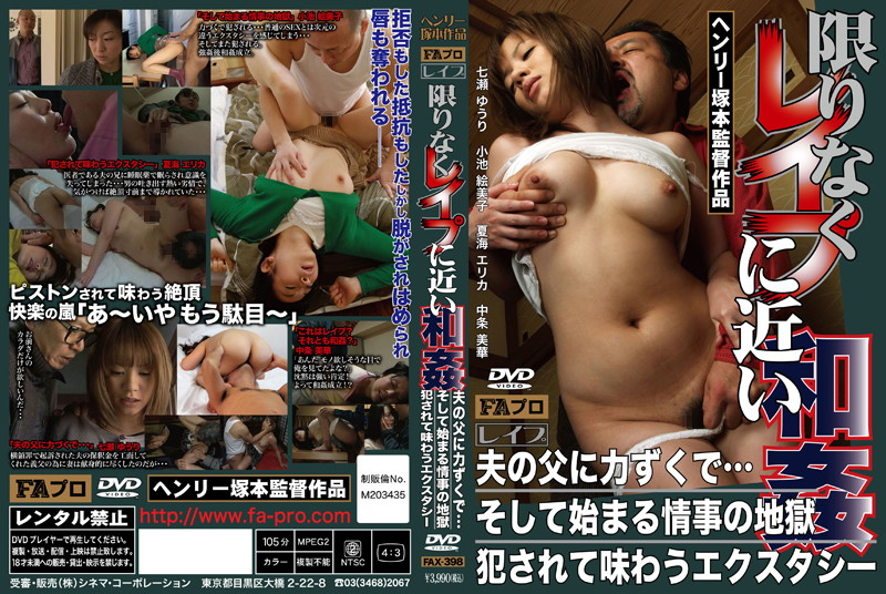 Cover [FAX-398] Sex Close to Humiliation