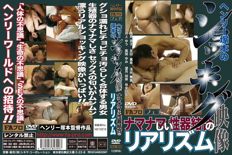 Cover (FAX-399) Dick and Pussy Join's Realism