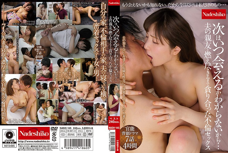 Cover [NASH-145] I Don't Know When I Can See You Next Time … Affectionate Sex With Each Other Until I Burned Out With My Husband's Best Friend