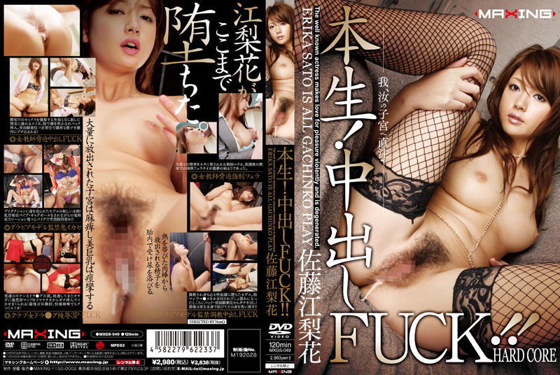 Cover [MXGS-049] This Raw! Pies FUCK!! Erika Sato