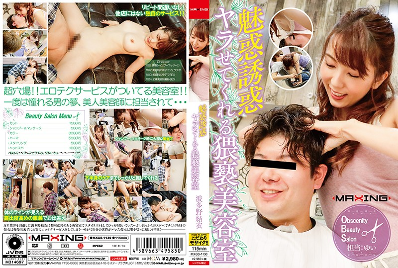 Cover [MXGS-1130] Yui Hatano Beauty Salon That Makes Me Irresistible