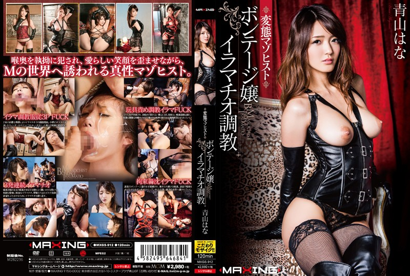 Cover [MXGS-912] Transformation Masochist Bondage Miss Deep Throating Torture Hana Aoyama