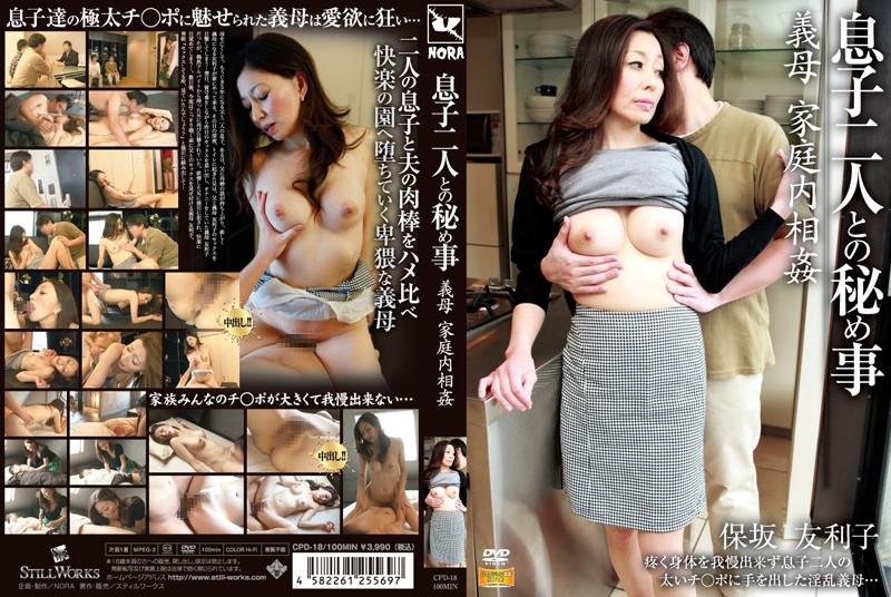 Cover [CPD-018] Incest mother-in-law in the home with two sons