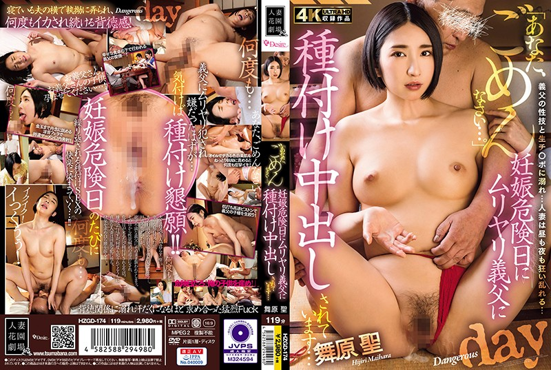 "Cover [HZGD-174] ""I'm Sorry You …"" It's Been Seeded And Vaginal Cum Shot By My Father-in-law On A Pregnancy Risk Day … Sei Maihara"