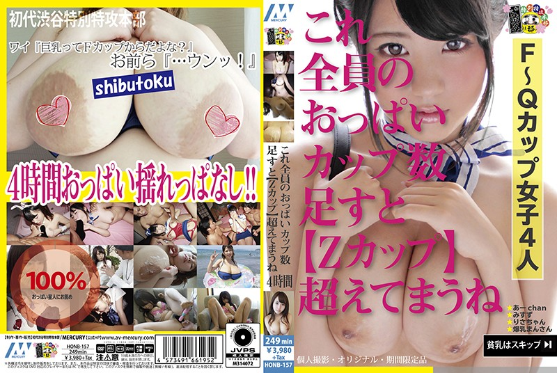 Cover [HONB-157] If You Add A Few Breast Cups To All Of This, You'll Exceed The [Z Cup] 4 Hours