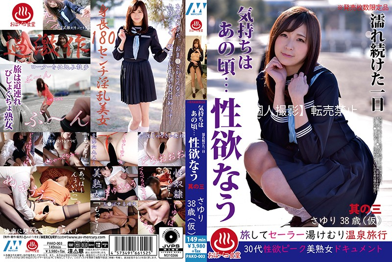Cover [PAKO-003] One Day I Kept Getting Wet Feeling About That … That Three Days Of The Sexual Desire 3 Sayuri 38 Years Of Age (provisional)