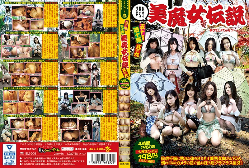 Cover [BM-009] Yuji Road, Beauty Witch Legend, Part 9 A Beautiful Mature Woman Who Has Frustrated Ripe Bodies 10 Women Milf Murmuring In Front Of Unfamiliar Camera Glamorous Drinking!