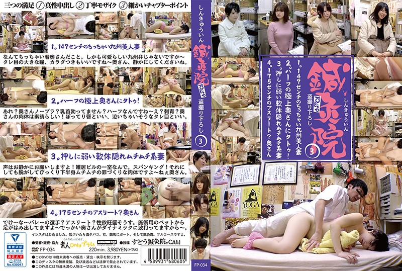 Cover [FP-034] Acupuncture And Moxibustion Treatment Of Vines 3 3 147 Cm Small Kyushu Beautiful Wife / Half Of The Best Wife Tattoo! / A Soft Hiding Wife Who Is Weak Against Pushing / A 175 Cm Athlete? Wife