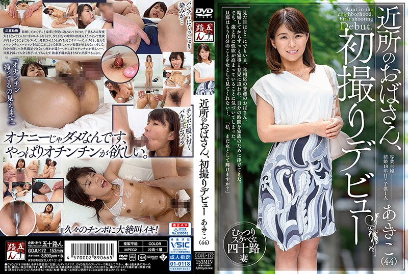 Cover [GOJU-172] Aunt In The Neighborhood, First Shot Debut Akiko (44)