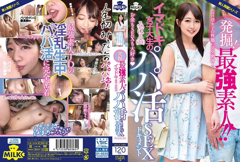 Cover [MILK-066] Excavation!The Strongest Amateur! !My Daddy College Student's Daddy Live Sex Document Miharu (20)
