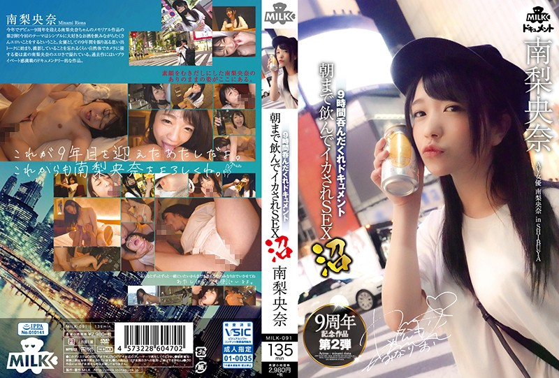 Cover [MILK-091] 9 Hours Drinking Document Drinking Until Morning Squid SEX Swamp Riona Minami