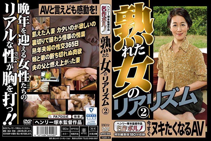 Cover [MTES-040] Realism Of A Ripe Woman 2 AV That Makes You Want To Get Rid Of Right Now