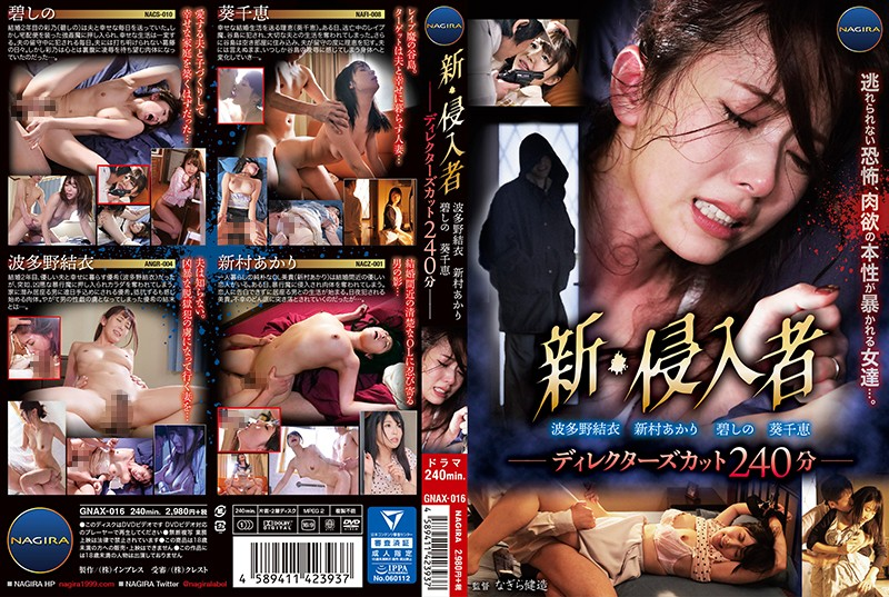 Cover [GNAX-016] New Intruder Director's Cut 240 Minutes