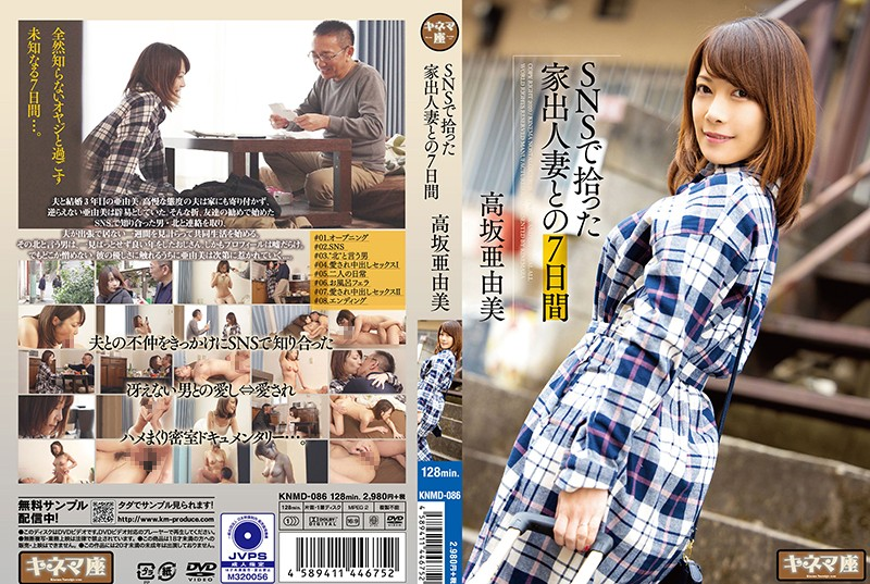 Cover [KNMD-086] 7 Days With A Runaway Married Woman Picked Up On SNS Ayumi Takasaka