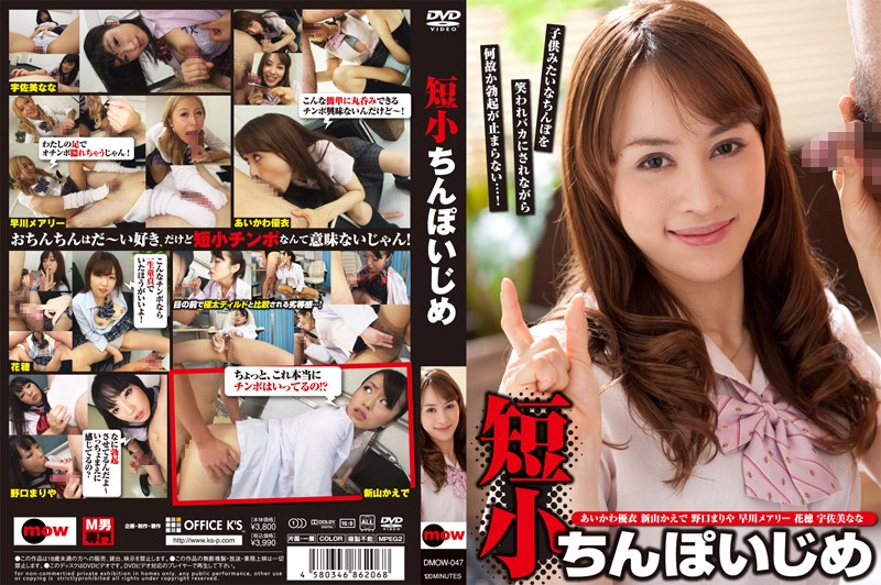 Cover [DMOW-047] Short And Small Penis Bullying