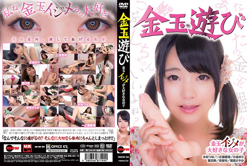 Cover [DMOW-104] Jin Yu Love Play Testicles Bullying Girl
