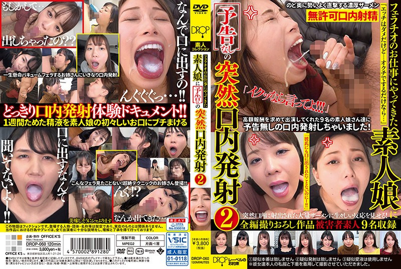 Cover [DROP-060] Sudden Mouth Shot Without Notice To An Amateur Girl Who Came To A Blowjob Job 2