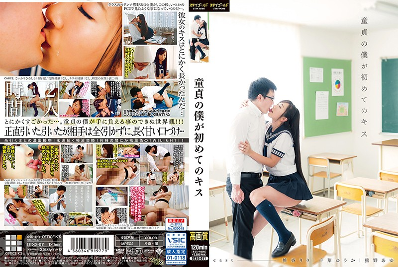 Cover [DTSG-011] My First Kiss As A Virgin