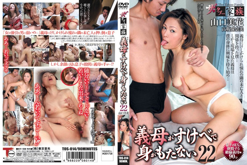 Cover [TOS-014] The Only Taboo Family Mother-in-law 22 Does Not Have In Lewd