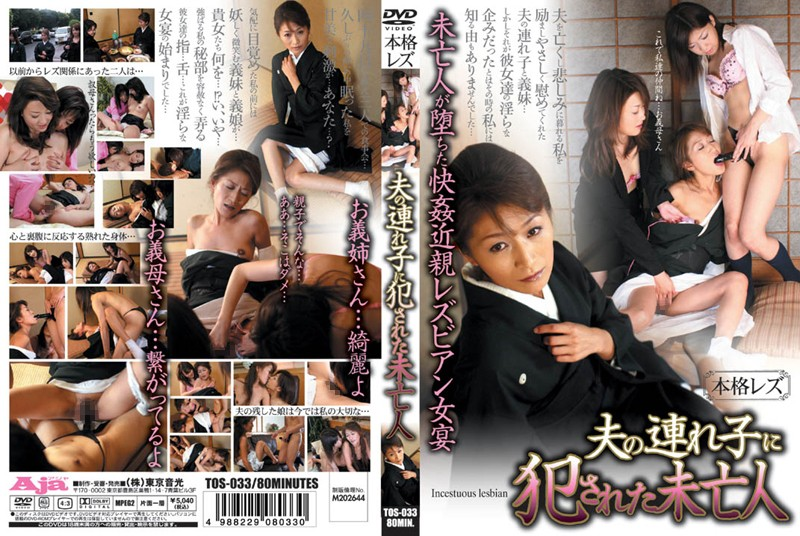 Cover [TOS-033] Widow Was Committed To Authentic Lesbian Stepchild Of Husband