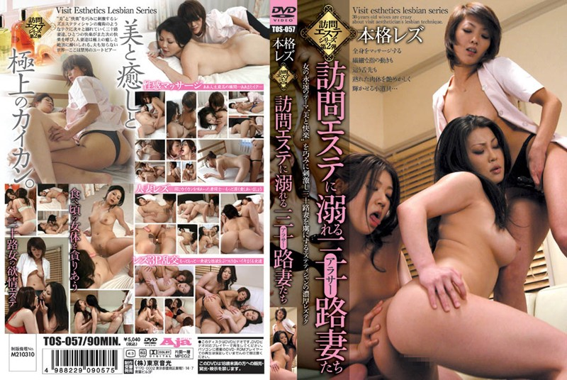 Cover [TOS-057] 30s Lesbian Wives Indulge In Authentic Spa Visit