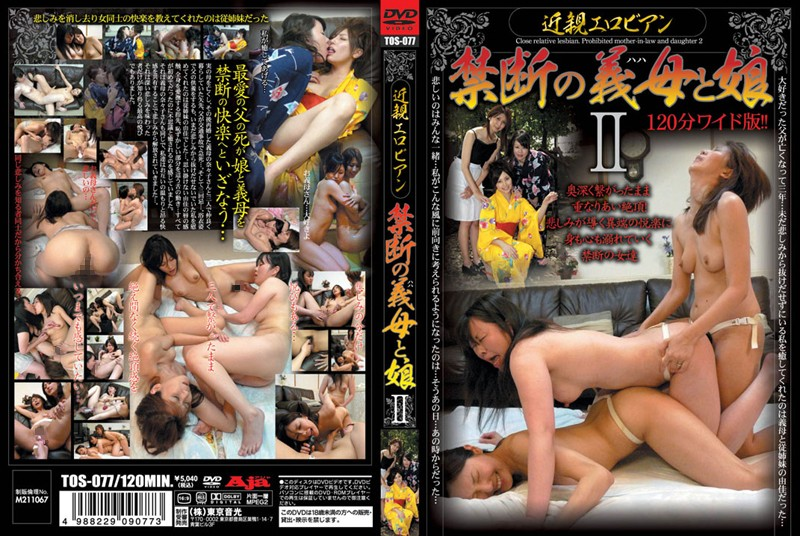 Cover [TOS-077] 2 Mother-in-law And Daughter Forbidden Relatives Erobian