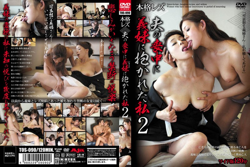 Cover [TOS-090] 2 I Nestled In The Authentic Lesbian Sister-in-law To Her Husband's Mourning
