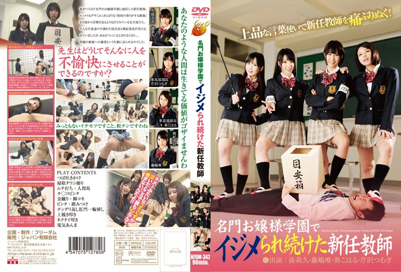 Cover [NFDM-342] New Teacher And Continued Bullied At School Princess Prestigious