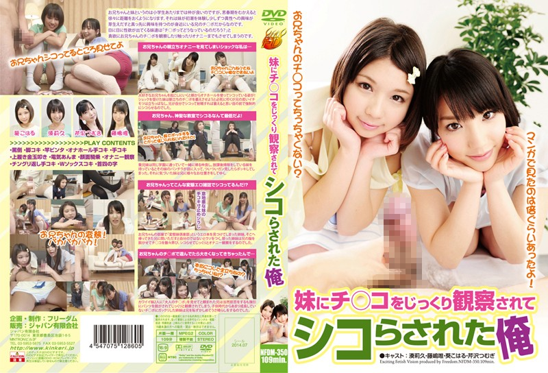 Cover [NFDM-350] I It Is Sikora Been Observed Carefully Ji ● Co-sister