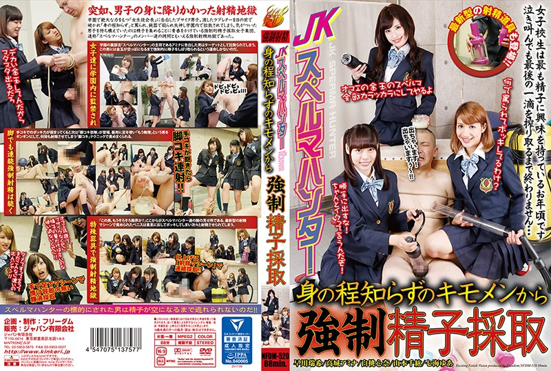 Cover [NFDM-520] JK Ceremonial Hunter Forced Sperm Collection From The Godless Kimomen