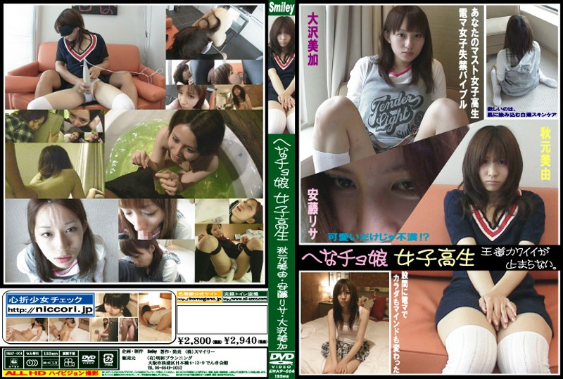 Cover (SMAP004) Mika Osawa does not stop Lisa Ando Cute Schoolgirl – daughter Miyu Akimoto